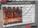 37720 Реконструкция магазина и офиса,  Ужгород пр-т Свободы 35-Б